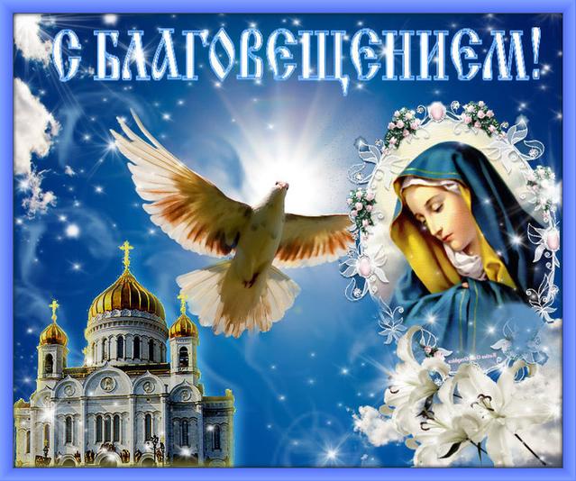 С Благовещением Пресвятой Богородицы картинки Религиозные праздники