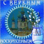 Анимация Вербное воскресенье в стихах - Вербное ...: http://bestgif.ru/photo/verbnoe_voskresene_v_stikhakh/-0-3285