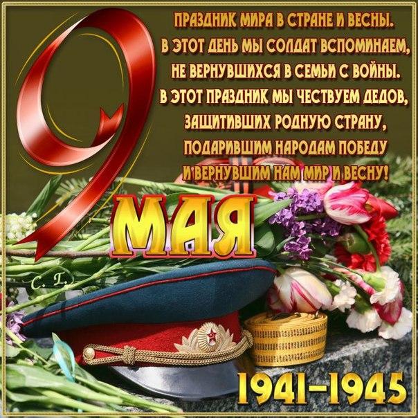 Открытка на 9 мая с подписью в стихах 9 мая День Победы