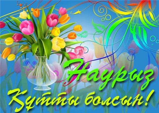 Наурыз мейрамы праздник весны Навруз 2019 — Наурыз Мейрамы