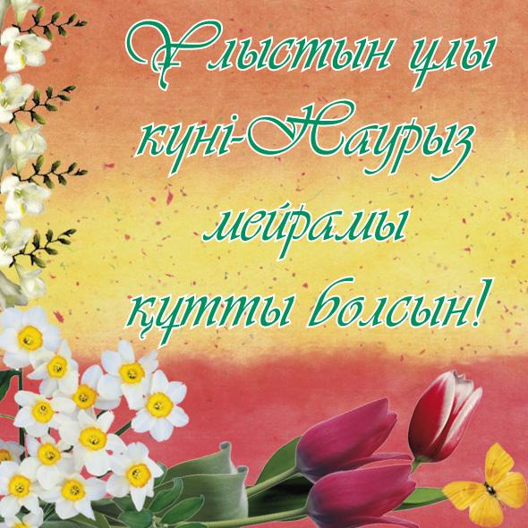 Весенний праздник Наурыз Навруз 2016 — Наурыз Мейрамы