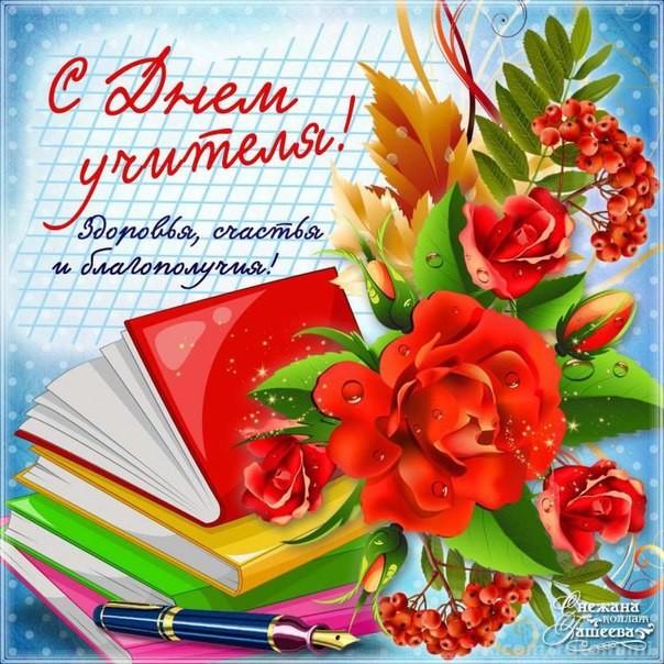 К дню учителя кaртинки рисунки Открытки с днем Учителя поздравления