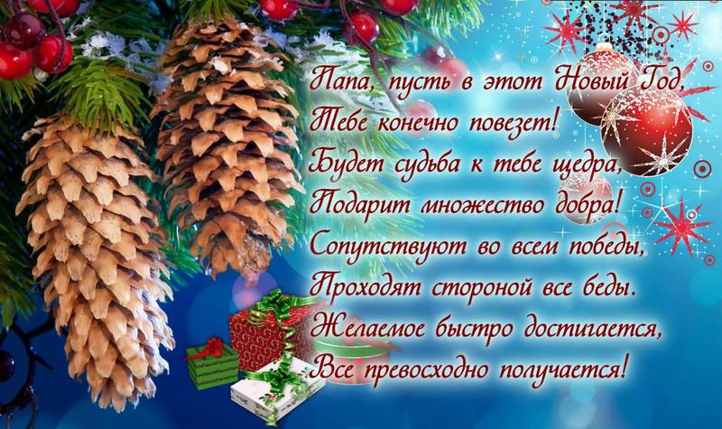Поздравления с Новым годом стих Картинки с Новым годом 2018