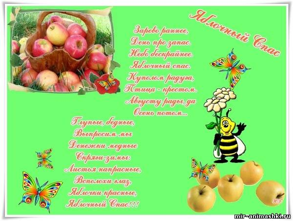 Яблочный спас стихи Поздравления со Спасом