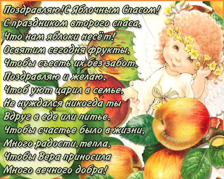 Яблочный спас открытки со стихами Яблочный Спас - Преображение Господне
