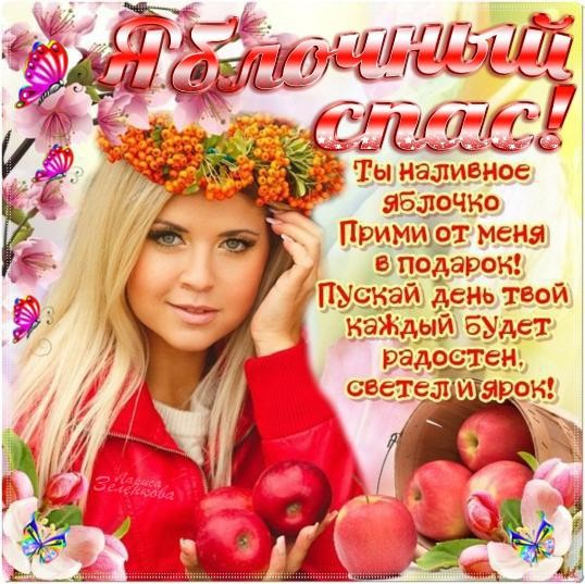 Яблочный Спас картинка с девушкой Поздравления со Спасом